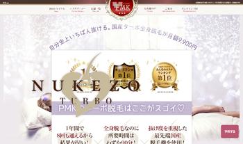 j.com_datsumou_zenshin.html